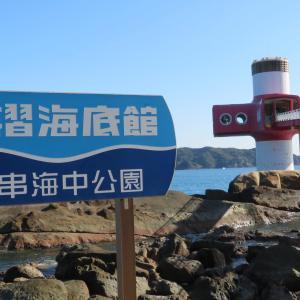 足摺岬へ出掛けたら行ってみたい/海に突き出た赤い建物「足摺海底館」