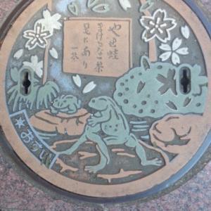 マンホールデータベース 東京都足立区①