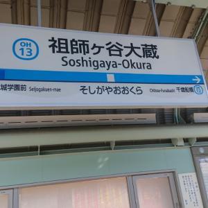 駅メロアルバム32 祖師ヶ谷大蔵駅(小田急線)