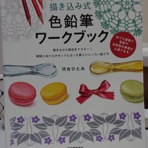 新しい色鉛筆と色鉛筆ワークブック②