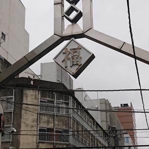 りん散歩#101〈横浜・関外ディープでおめでたい地名散歩編④〉