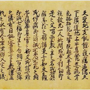 一国諫暁 日蓮大聖人に背く日本は必ず亡ぶ 序章 日本国いま亡びんとす