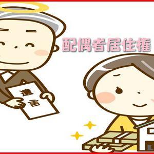 配偶者居住権で大事なこと(法律編)
