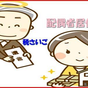 配偶者居住権で大事なこと(税金2)