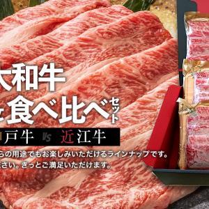 一度はやってみたい、[三大和牛]の食べ比べ、おすすめ通販。