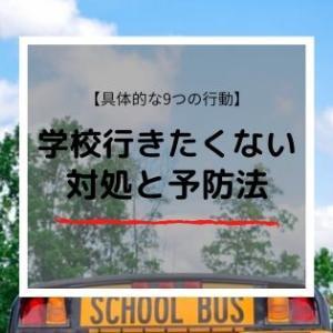 休み明け「学校行きたくない」の対処と予防法【具体的な9つの行動】