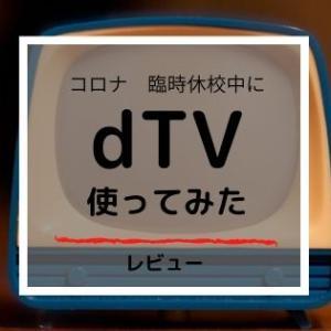 臨時休校中にアニメを無料でみよう!動画配信【dTV】を使ってみた
