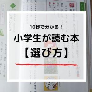 【10秒で分かる】小学生が読む本の選び方 ヒント:〇〇〇を見る