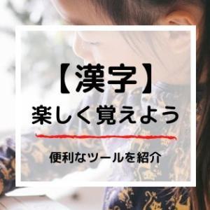 【小学生向け】漢字を楽しく覚える!アプリやゲーム|便利な方法を紹介