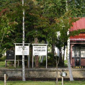 旧国鉄北見相生駅のホームと駅舎