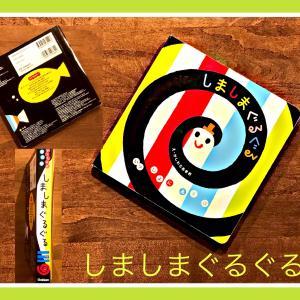 【おすすめ絵本】1歳未満のプレゼントに最適~しましまぐるぐる~