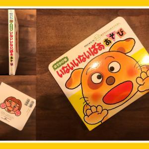 子どもが喜んで遊ぶ絵本!真似っこしながら遊べる楽しい絵本