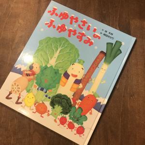 【おすすめ絵本】子どもが野菜の名前を憶えてスラスラ言えちゃう!?絵本を通じて食育ができる絵本