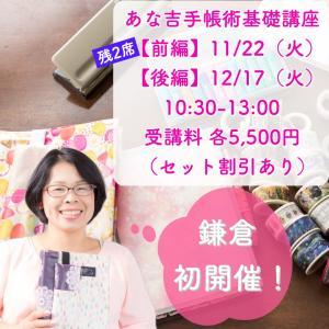 リクエストにて!【あな吉手帳術】基礎講座、鎌倉にて開催します