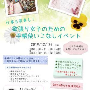 12月26日 TSUTAYA町田木曽店にて手帳イベント開催します!