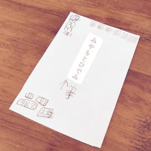 11か月後の私に贈るメッセージ~息子からのちょっと惜しい年賀状