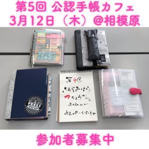 【募集開始】第5回公認手帳カフェ@相模原 開催します
