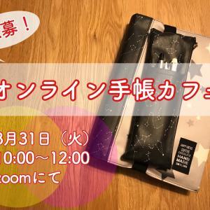 【急募】3/31 オンライン手帳カフェ 開催します!