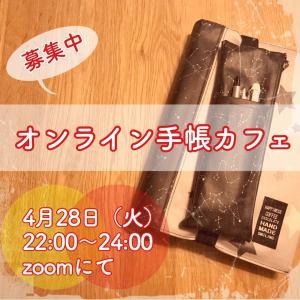 【募集中】4/28 オンライン手帳カフェ 開催します!