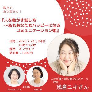 【募集開始】7/23 浅倉ユキさんによるレア講座「人を動かす話し方」講座開催します!
