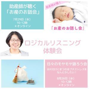 【募集中】助産師が聴く「お産のお話会」・「日々のモヤモヤ語ろう会」