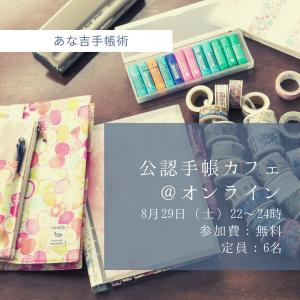 【募集中】8月29日 「あな吉手帳術公認 オンライン手帳カフェ」開催します