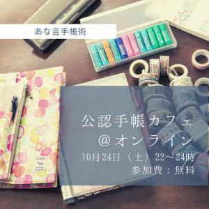【まだ間に合う!】10月24日サタデーナイト手帳カフェで手帳談義しませんか?
