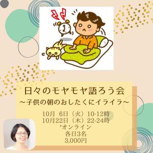 【募集開始】10月「日々のモヤモヤ語ろう会」は、子供の朝のお支度がテーマです!