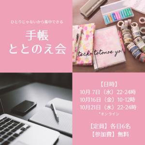 【募集開始】10月「手帳ととのえ会」3日程で開催します