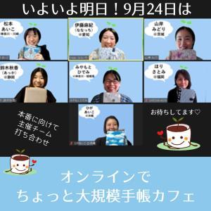 明日開催!【ちょっと大規模手帳カフェ】ドタ参OKですよ!
