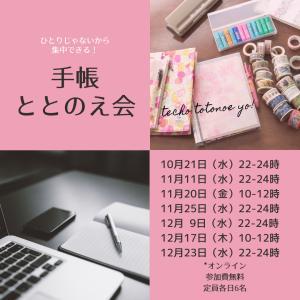 【11・12月日程追加】手帳ととのえ会、定期開催しています