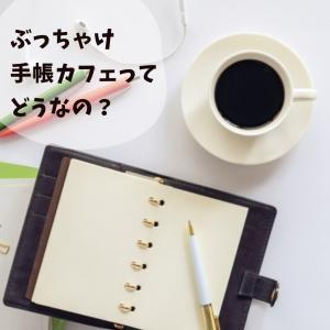 ぶっちゃけ、手帳カフェってどうなの?という方へ