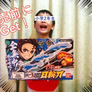 500人の狭き門!息子【ちびっこ鬼殺隊】入隊!