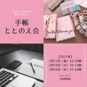 【募集中】手帳ととのえ会、2月は3日程開催です