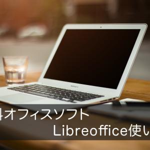無料officeソフト。LibreOffice使い方とインストール方法 Windows編