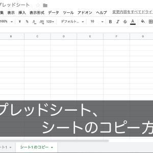 Googleスプレッドシート、シートの複製・コピー方法