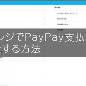 Airレジの支払い方法でPayPay(ペイペイ)を追加登録する方法。