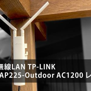 屋外用無線LAN、TP-LINK EAP225-Outdoor AC1200 レビュー 。