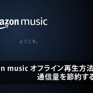 amazon music オフライン再生方法と通信量を節約する方法。