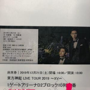 東方神起 LIVE TOUR 2019 ~XV~ 12月21日・座席と感想