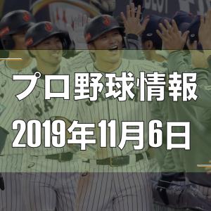 プロ野球最新情報【2019年11月6日】