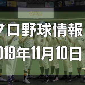 プロ野球最新情報【2019年11月10日】