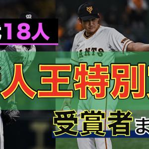 【総勢18人】新人特別表彰の受賞者のまとめ【後編】