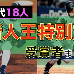 【総勢18人】新人特別表彰の受賞者のまとめ【前編】