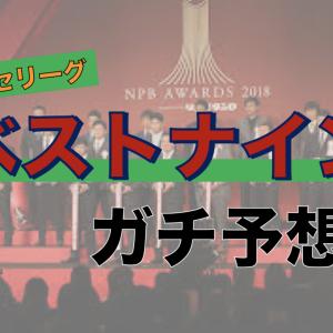 【ベストナイン】2019年セリーグB9受賞者予想