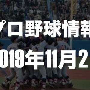 プロ野球最新情報【2019年11月2日】