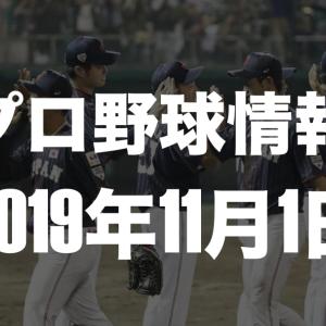 プロ野球最新情報【2019年11月1日】