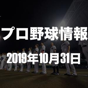 プロ野球最新情報【2019年10月31日】