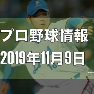 プロ野球最新情報【2019年11月9日】