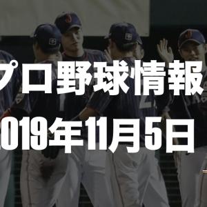 プロ野球最新情報【2019年11月5】